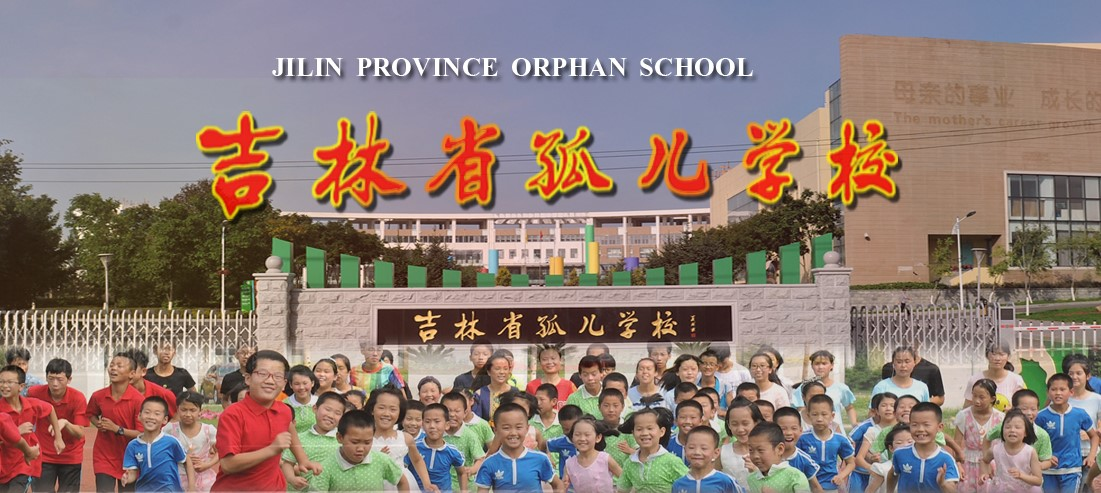 jilin-school-banner